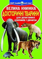 """Книга """"Большая книга. Доисторические животные"""" (укр) Crystal Book (F00010885)"""