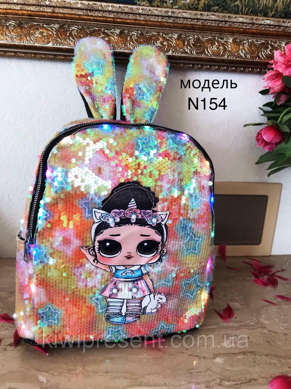 Рюкзак детский с ушками,  LOL и пайетки, светится по канту