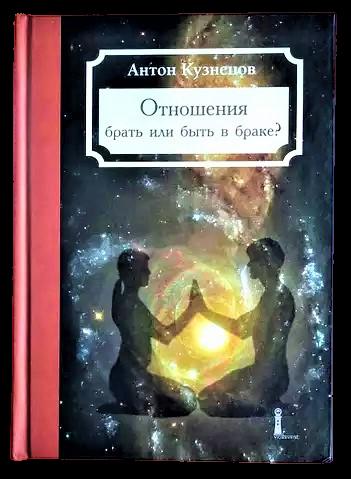 """Книга """"Отношения - брать или быть в браке?"""" Антон Кузнецов"""