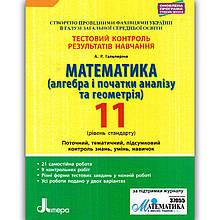 Тестовий контроль Математика 11 клас Стандарт Авт: Гальперіна А. Вид: Літера