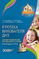 Ігротека вихователя ДНЗ. Система розвивальних ігор для дітей. 3–4-х років.