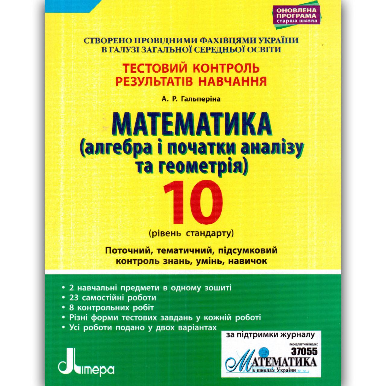 Тестовий контроль Математика 10 клас Стандарт Авт: Гальперіна А. Вид: Літера