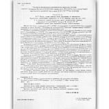 Тестовий контроль Математика 10 клас Стандарт Авт: Гальперіна А. Вид: Літера, фото 2