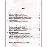 Тестовий контроль Математика 10 клас Стандарт Авт: Гальперіна А. Вид: Літера, фото 5