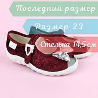 Бордовые велюровые тапочки на девочку детская текстильная обувь тм Waldi размер 23