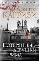 Книга Потерянные девушки Рима. Автор - Донато Карризи (Азбука)