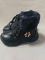 Синие зимние ботинки для мальчика 22, 23, 25, 26, 27 размер, фото 1