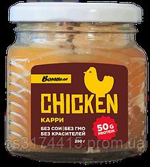 Филе куриной грудки с карри  Bombbar  (250 грамм)