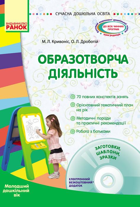 Сучасна дошкільна освіта. Образотворча діяльність.ДНЗ. Молодша група + CD-диск. Ранок.