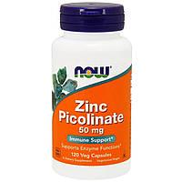 Цинк пиколинат,  Zinc Picolinate Now Foods, 50 мг, 120 капсул