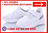 Кроссовки детские, спортивная обувь, для девочки, для мальчика, детская обувь, белые кроссовки