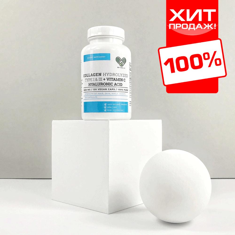 Гіалуронова кислота і колаген, En'vie Lab 1500 mg. (120 капсул) + Вітамін С від En'vie Lab