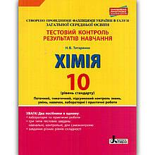 Тестовий контроль Хімія 10 клас Авт: Титаренко Н. Вид: Літера