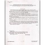 Тестовий контроль Хімія 10 клас Авт: Титаренко Н. Вид: Літера, фото 2