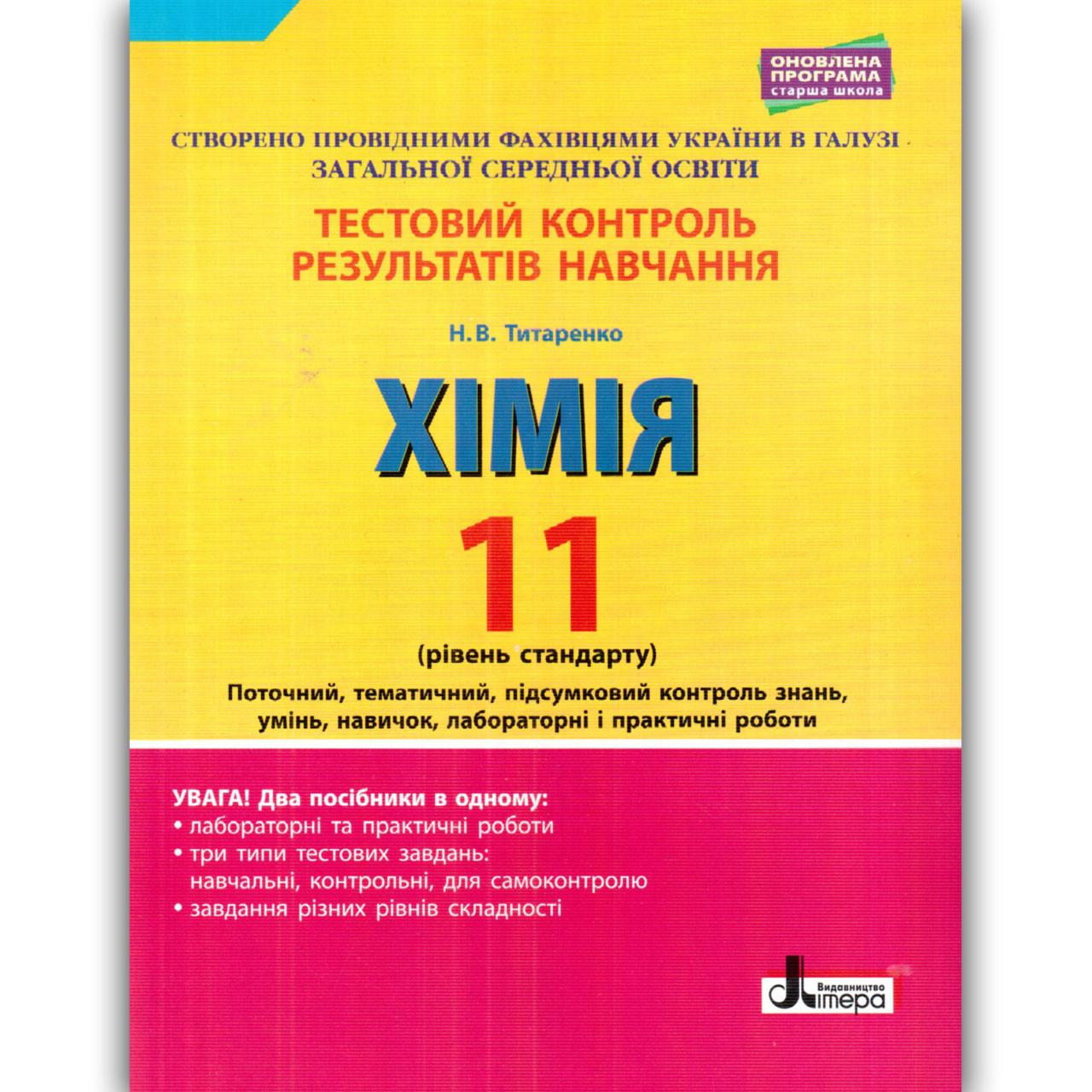 Тестовий контроль Хімія 11 клас Авт: Титаренко Н. Вид: Літера