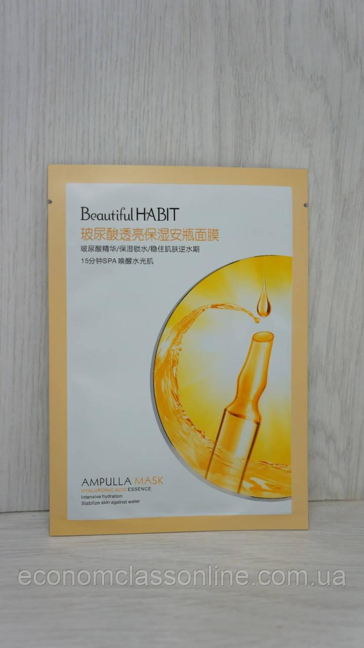 Маска для лица обогащенная активными пептидами МО 0992 1