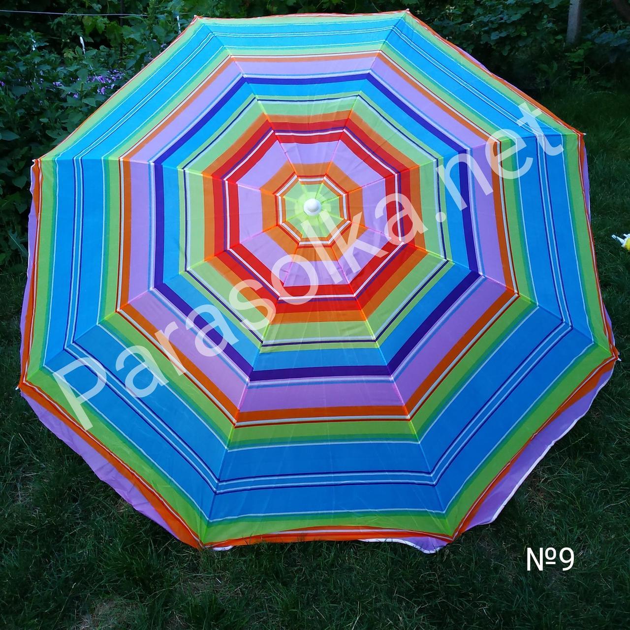 Пляжный зонт2,2метра цвет№ 9
