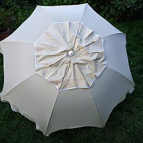 Зонт пляжний Бежевий брезентовий 2,1 метра
