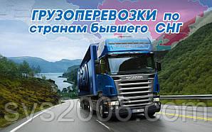 Грузоперевозки из Украины по странам СНГ и Средней Азии