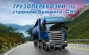 Вантажоперевезення з України по країнах СНД і Середньої Азії