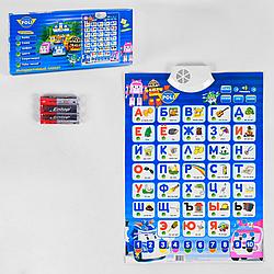 """Інтерактивний Плакат """"Букваренок"""" Play Smart російський алфавіт"""