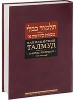 Вавилонский Талмуд. Трактат Кидушин. Том 1. Перевод рав Реувен Пятигорский (Твердый переплет)