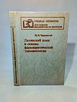 Чернявский М. Латинский язык и основы фармацевтической терминологии (б/у).