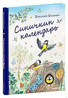 Синичкин календарь. В.Бианки, худ. М.Белоусова