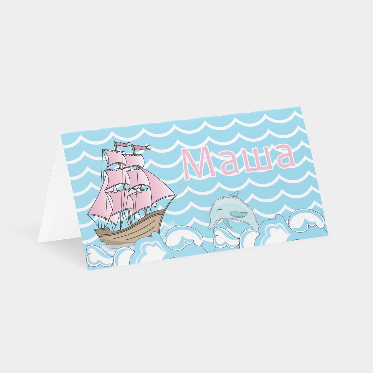 Карточка рассадки Море