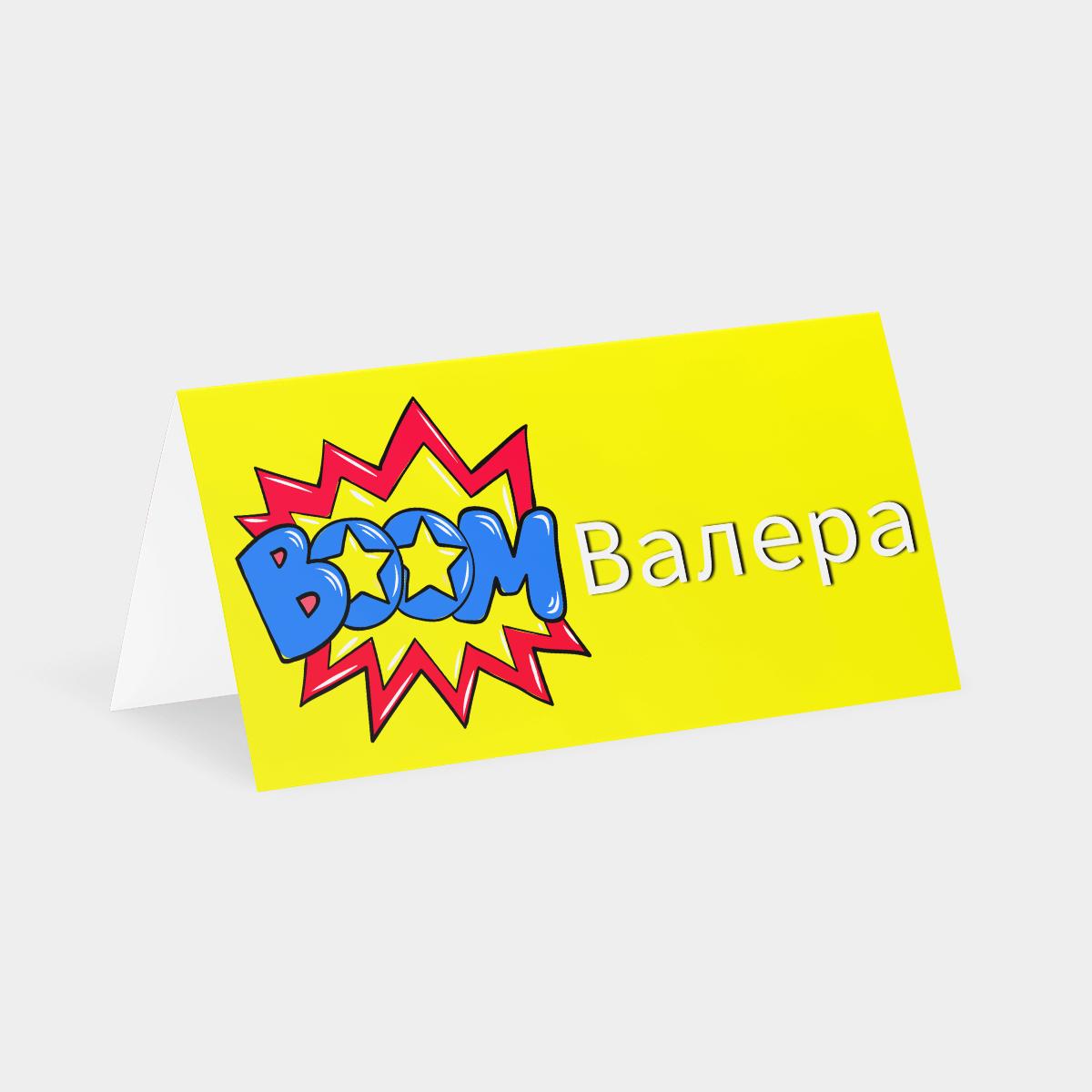 Карточка рассадки Супергерои