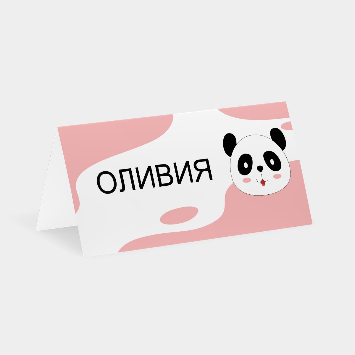 Карточка рассадки Панда Розовая