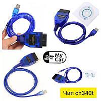 Диагностический кабель Vag Com kkl 409.1 на чипе ch340