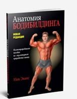 Анатомія бодібілдингу. 2-е видання. Еванс Нік.