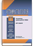 Стоматологія: у 2 книгах. — Книга 2: підручник (ВНЗ ІІІ—IV р. а.) / М.М. Рожко, І.І. Кириленко, О.Г. Денисенко