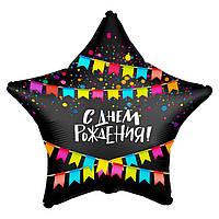 """Шар фольгированный звезда Агура (Agura) С Днём рождения флажки , 19"""""""