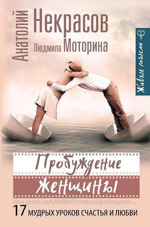 Пробуждение женщины.Анатолий Некрасов.(Мягкий переплет.192 стр.)