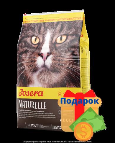 Сухой корм для котов Josera Naturelle Sterilized 2кг