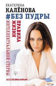 Без пудры Правила жизни интеллектуальной стервы Екатерина Каленова.(Мягкий переплет)
