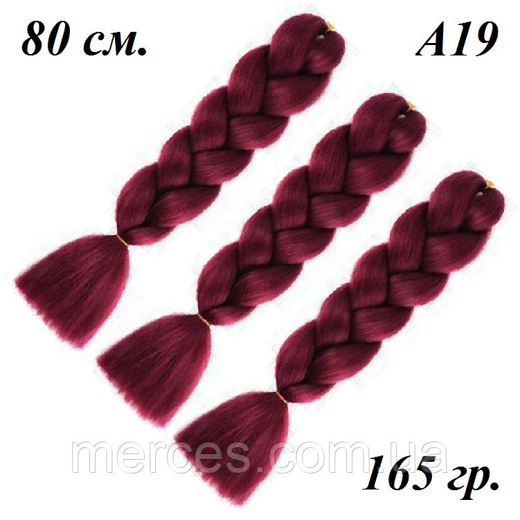 Канекалон бардовий довгий бардо однотонний коса червоне дерево 80 ± 5 см Вага 165±5 г Термостійкий А19