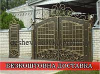 Ковані ворота закриті з хвірткою