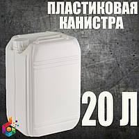 Канистра пластиковая штабелируемая 20 л с крышкой