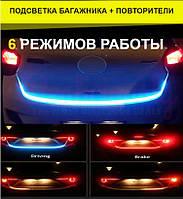 Подсветка багажника с повторителями + Наклейка антидождь