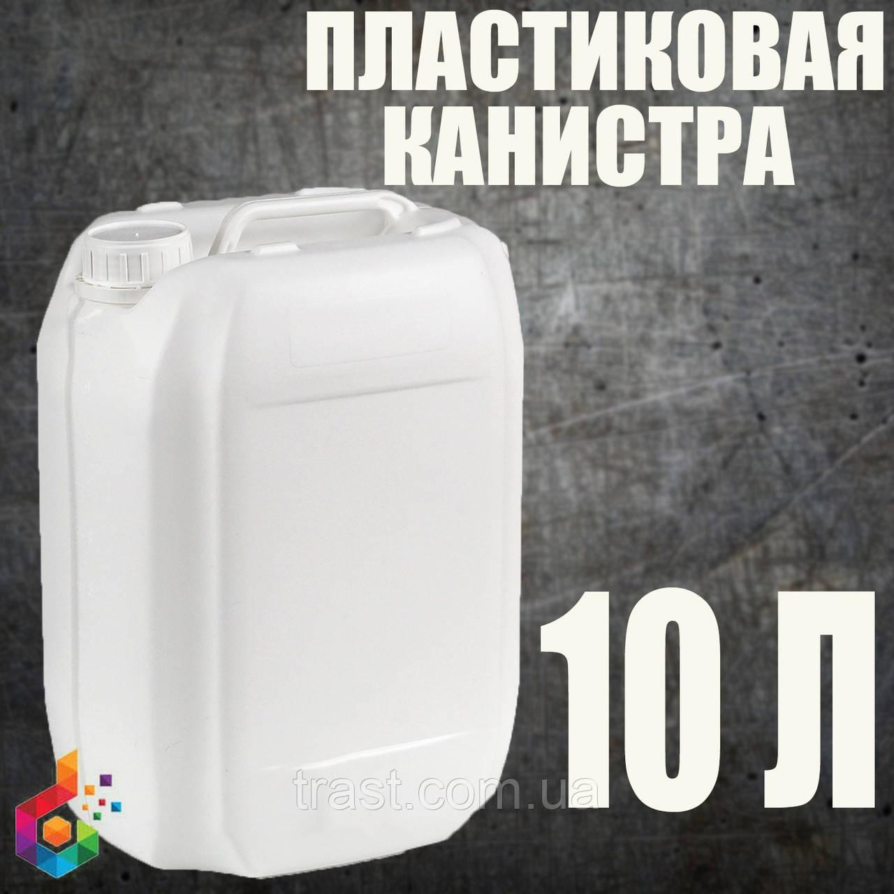 Канистра пластиковая штабелируемая 10 л с крышкой