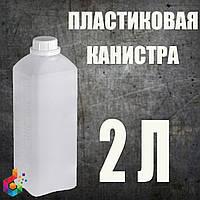 Канистра пластиковая 2 л с крышкой