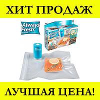 Вакууматор Вакуумный упаковщик Always Fresh