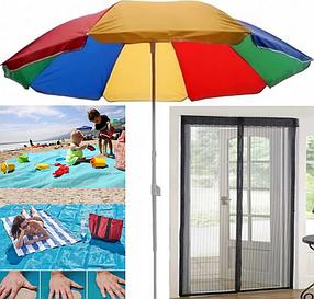 Комлект для отдыха : Зонт пляжный + Пляжная подстилка анти-песок + Анти-москитная штора на магнитах