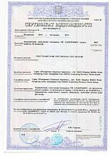 сертифікат акомулятори