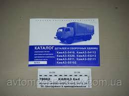 Каталог КАМАЗ-5320, 53212, 5410, 54112