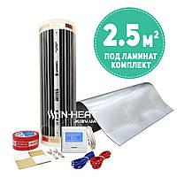 2.5 м² Теплый пол инфракрасная пленка Hot-Film под ламинат / комплект / пленочный электрический обогрев пола