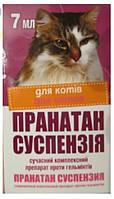 Пранатан 7мл - суспензия для котов (O.L.KAR)